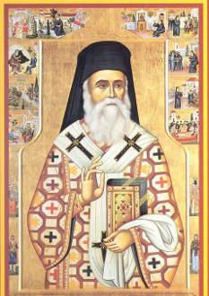 Սբ. Նեքտարիոս